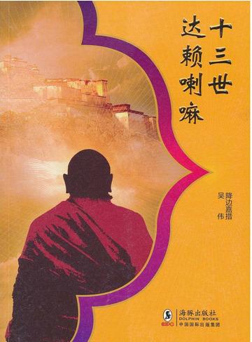 十三世达赖喇嘛——1904年江孜保卫战小说