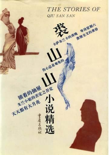 裘山山小说精选小说