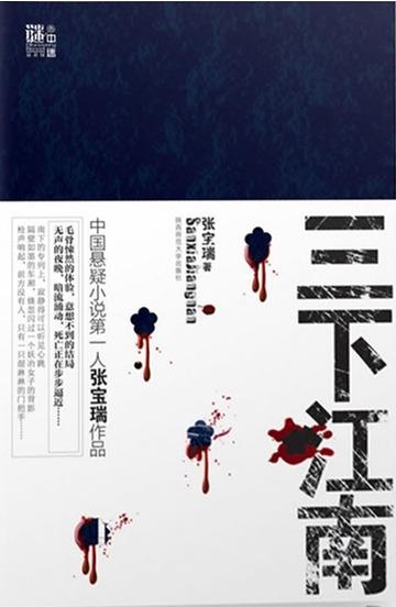 三下江南小说