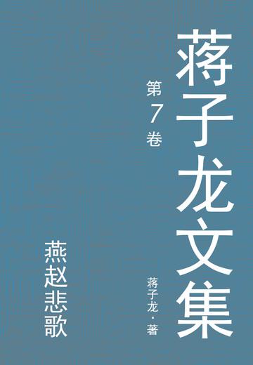 蒋子龙文集.7,燕赵悲歌小说