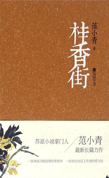 桂香街小说