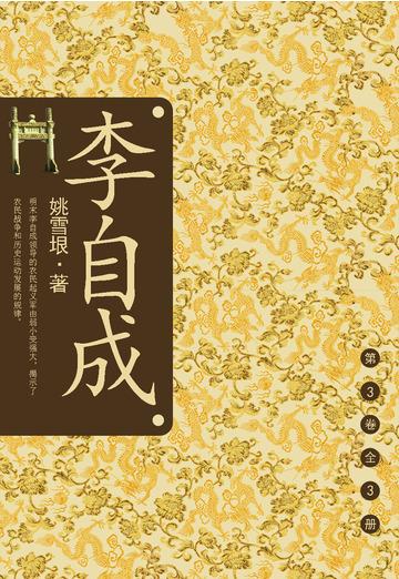 李自成.第3卷小说
