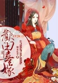 欢田喜嫁小说