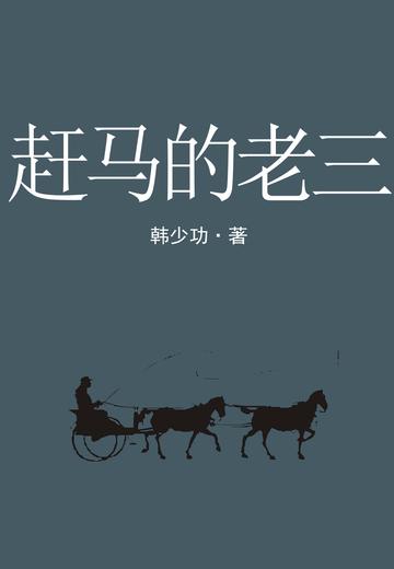 赶马的老三小说