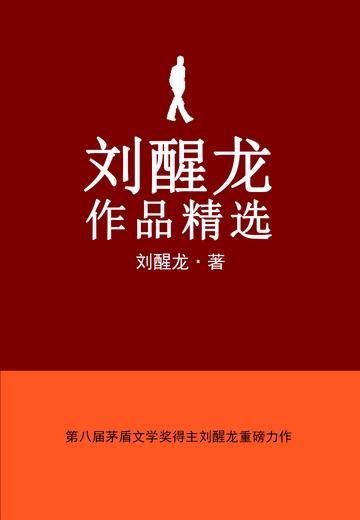 刘醒龙作品精选小说