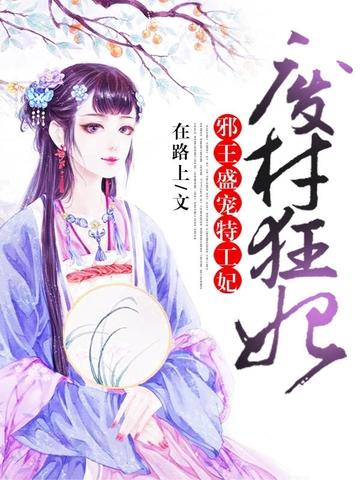 废材狂妃:邪王盛宠特工妃小说
