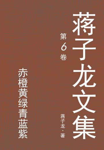 蒋子龙文集.6,赤橙黄绿青蓝紫小说