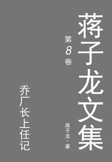 蒋子龙文集.8,乔厂长上任记小说