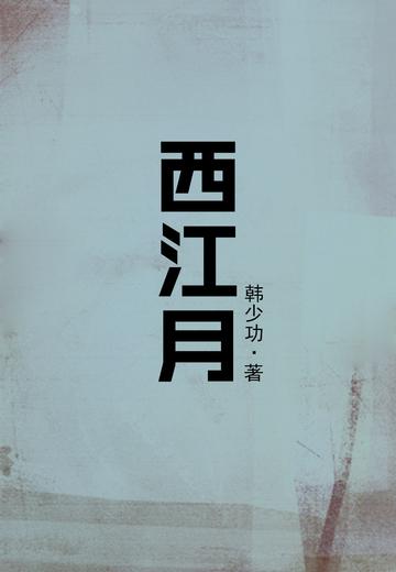 西江月小说