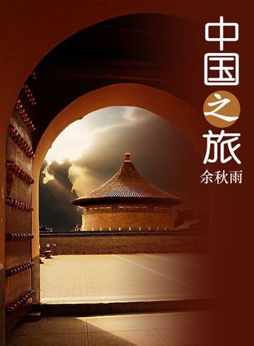 中國之旅小說