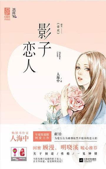 影子恋人小说