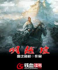 明越坡小说