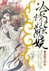 冷情王妃太妖娆小说