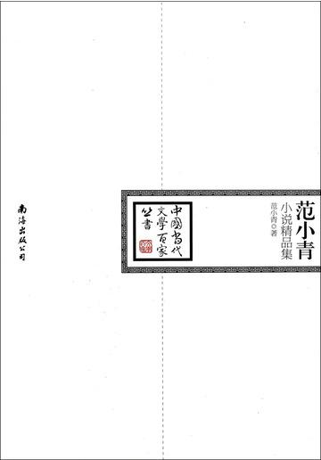 范小青小说精品集小说