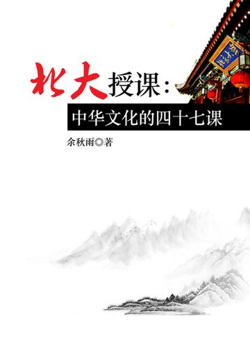 北大授课:中华文化的四十七课小说
