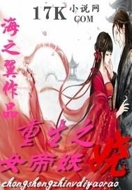 重生之女帝妖娆小说