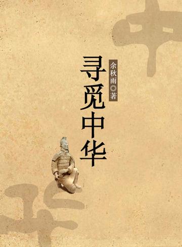 寻觅中华小说