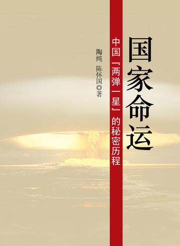 """国家命运:中国""""两弹一星""""的秘密历程小说"""