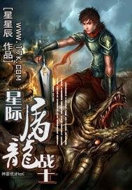 星际屠龙战士小说