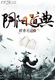 陰陽道典小說