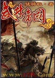 武林帝国小说
