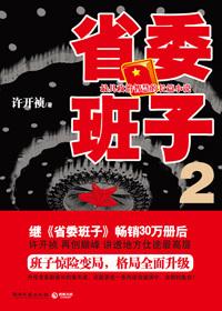 省委班子2小说