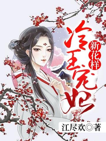 冷王宠妃新花样小说