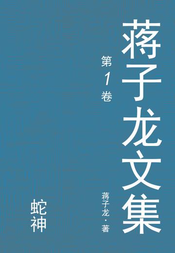 蒋子龙文集.1,蛇神小说