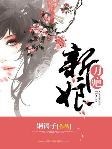 刀疤新娘小说