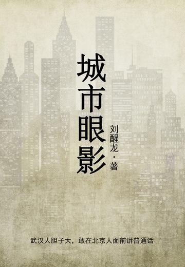 城市眼影小说