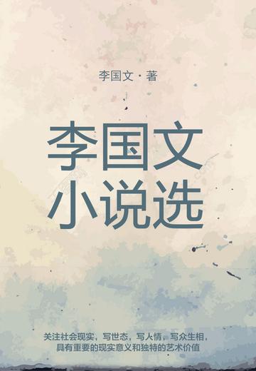 李国文小说选小说