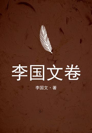 李国文卷小说