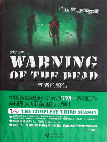 1/14第三季:死者的警告小说