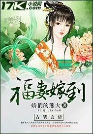 福妻嫁到小說