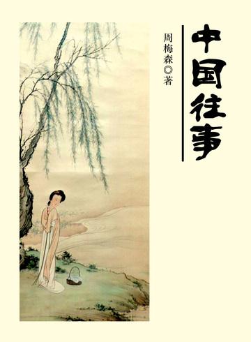 中国往事小说