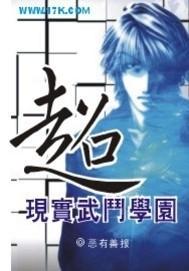 超现实武斗学园小说