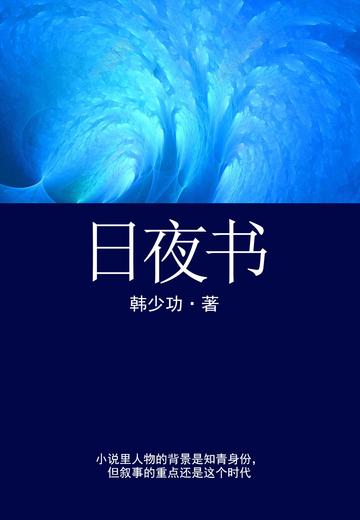 日夜书小说