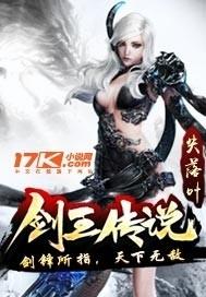 剑王传说小说