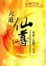 六道仙尊小说