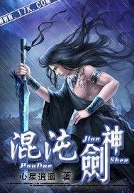 混沌劍神小說