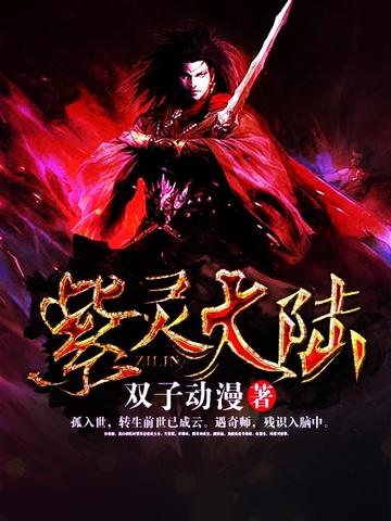 紫灵大陆小说