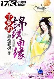 子蘿的錦繡田緣小說