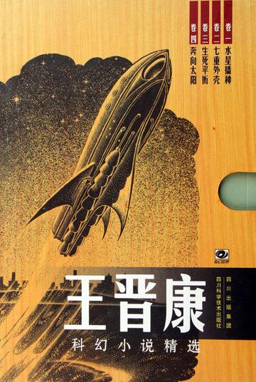 水星播种小说
