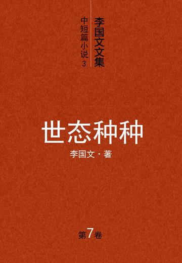 李国文文集.7.中短篇小说.3.世态种种小说