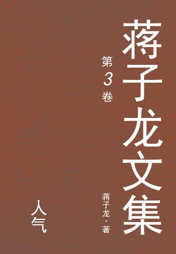 蒋子龙文集.3,人气小说