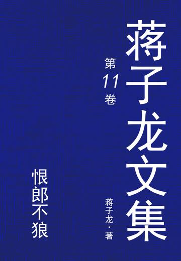 蒋子龙文集.11,恨郎不狼小说