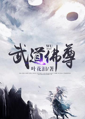 武道佛尊小说