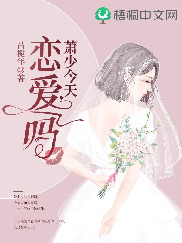 萧少今天恋爱吗小说