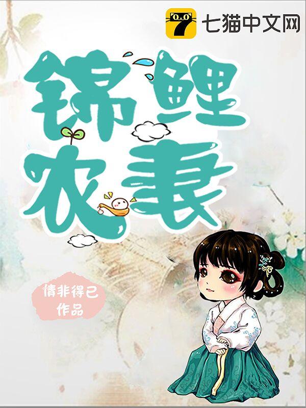 锦鲤农妻小说