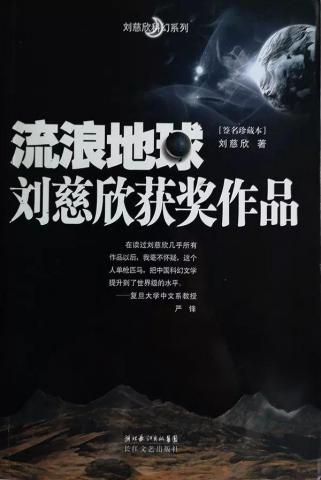 流浪地球小说
